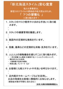 新北海道スタイル・表